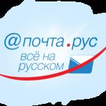 Новая русская электронная почта на http://почта.рус/
